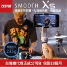 【現貨】Smooth xs 手機 穩定器 智雲 Zhiyun 自拍棒 兩軸 直播 VLOG 公司貨 18個月保固 屮X7