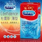 情趣用品-保險套避孕套 Durex杜蕾斯-薄型 衛生套(12入裝) +潤滑液1包