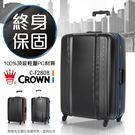 《熊熊先生》行李箱 27吋旅行箱 C-F28O8 Crown皇冠 C-F2808