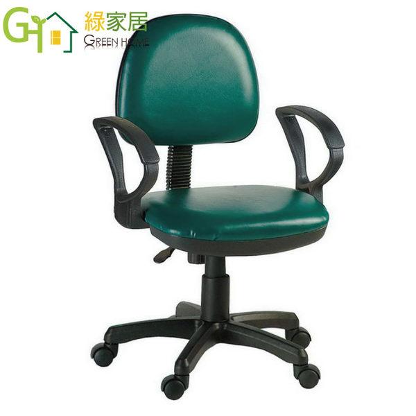 【綠家居】卡可尼時尚皮革&布質辦公椅(可後仰+氣壓升降+5款可選)