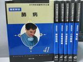 【書寶二手書T1/醫療_RBN】史丹佛家庭醫學百科全書專家解答-肺病_肺結核病_青光眼等_共6本合售