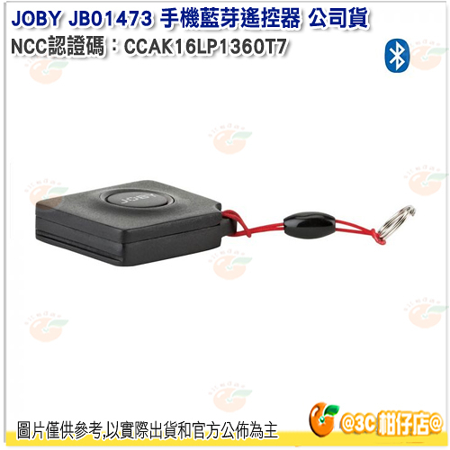JOBY JB70 Impulse 手機藍芽遙控器 內附電池 公司貨 適用 iPhone Android 90英尺距離