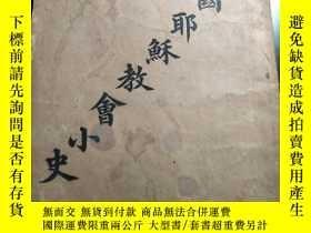 二手書博民逛書店謝洪賚撰《中國耶穌教會小史》作罕見者以將近一半的篇幅追溯景教和天