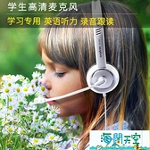 學英語專用耳機學生頭戴式台式筆記本電腦網課學習兒童耳麥帶話筒