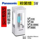 松下Panasonic 桌上型智能紫外線殺菌燈~ 防疫新生活最佳好幫手~現貨搶購中!!