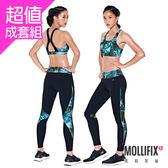Mollifix瑪莉菲絲 弧線美背運動內衣X流動拼接動塑褲成套組