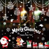 聖誕窗貼 聖誕節裝飾品場景布置櫥窗玻璃門貼紙牆貼畫窗花貼聖誕樹窗戶igo 茱莉亞嚴選