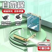 行動電源 20000mAh多色可選 迷你便攜 安卓蘋果雙接頭 可攜帶登機 【現貨快出】