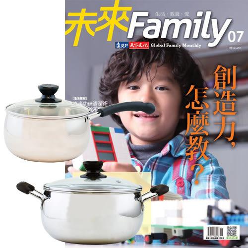 《未來Family》1年12期 贈 Recona 304不鏽鋼雙喜日式雙鍋組