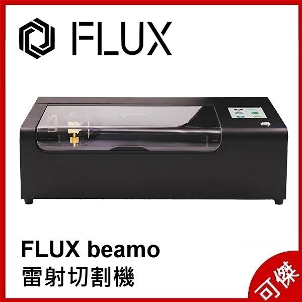FLUX beamo 雷射切割機 可拆式底蓋設計 切割並雕刻木頭、皮革、壓克力 台灣製造 公司貨 限宅配