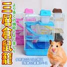 【培菓平價寵物網】dyy大城堡雙層透明豪華超大三層別墅鼠籠27*20*41CM