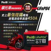 雙十下殺↘【飛樂】PH7B plus 第二代 磷酸鋰鐵摩托車專用電瓶 適用300CC以下(贈原廠精美小禮)