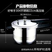 不銹鋼壓力快鍋高壓鍋電磁爐燃氣22Cm快速出貨下殺89折