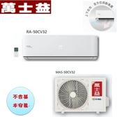 【萬士益冷氣】5.0KW 7-9坪 R32變頻單冷《MAS/RA-50CV32》4級節能 年耗電1560全機3年保固