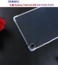 【四角強化】三星 Galaxy Tab A 8.0吋 SM-P200 P205 加厚 透明套 軟殼 TPU