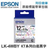 EPSON C53S625058 LK-4WBY Hello Kitty甜心款白底黑字標籤帶(寬度12mm)/適用 LW-200KT/LW-220DK/LW-400/LW-Z900