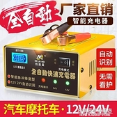 汽車電瓶充電器12V24V伏摩托車蓄電池全智能通用型純銅自動充電機 NMS名購居家