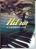 【小麥老師樂器館】 HIT 101 中文經典鋼琴百大首選【I16】