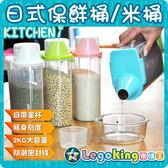 【樂購王】《日式保鮮桶/米桶》 2KG大容量 食品級PP 繽紛四色 自帶量杯 可拆洗矽膠圈【B0289】