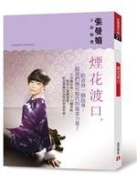 二手書博民逛書店 《煙花渡口:張曼娟小說精選》 R2Y ISBN:9573327775│張曼娟