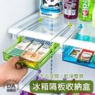 冰箱隔板收納盒 顏色隨機