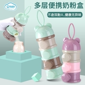 嬰兒裝奶粉盒便攜式外出大容量寶寶分裝儲存罐迷你小號密封奶粉格