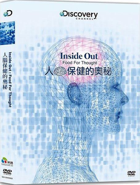 人腦保健的奧秘 DVD (音樂影片購)