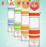 【第二代鮮果魔力瓶】風靡美韓檸檬榨汁杯玻璃水杯活力瓶果纖雙層榨汁器檸檬杯