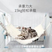 創逸貓吊床掛窩冬季保暖貓籠子別墅貓秋千麂皮小兔絨雙面可用 俏女孩