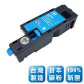 Fuji Xerox CT202265 台灣製日本巴川相容碳粉匣(青色)