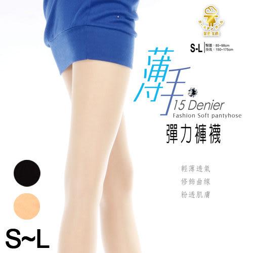 薄手 彈力褲襪 15D服貼輕薄柔細 修飾曲線 MIT品質優良 絲襪 素面 美腿 OL 金滿意
