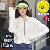 LAURA彈力透氣冰涼感防曬罩衫-白色