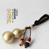 【寶葫蘆】銅葫蘆 菩提紅檀木汽車鑰匙扣 掛件 掛飾 男女士 高檔 【滿一元免運】