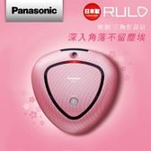 Panasonic國際牌 RULO智慧型吸塵機器人 MC-RS1T-P 櫻花粉
