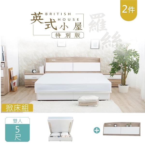 新英式小屋 〈掀床+床頭箱+床頭櫃〉5尺雙人 掀床二件組【YUDA】