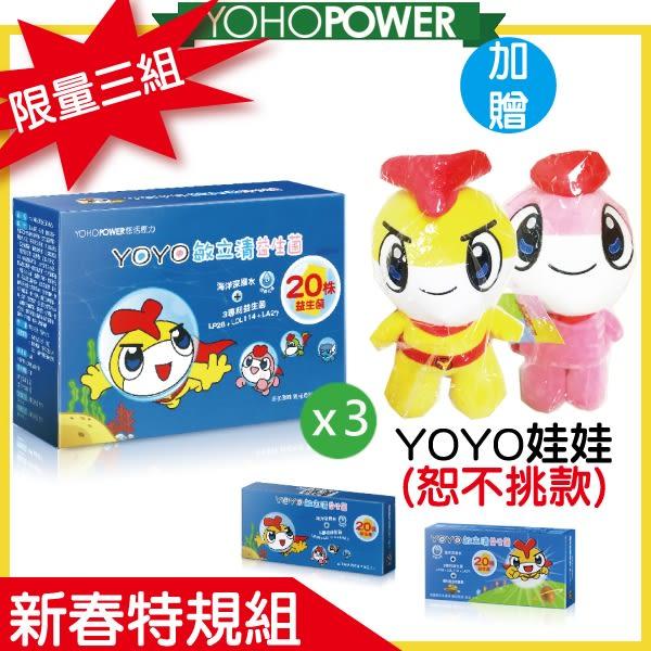 【兒童益生菌✦20株菌】= 開工好運到=好菌銀行 YOYO敏立清益生菌-多多原味X3盒(60條/盒)