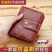 2010新款真皮錢包女士短款零錢包卡包時尚迷你小巧折疊軟牛皮夾子 SUPER SALE 快速出貨
