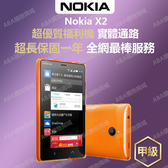 【優質福利機】NOKIA X2 Nokia 諾基亞 4G 單卡版 保固一年 特價:4050元