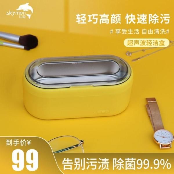 超聲波清洗機洗眼鏡機家用珠寶首飾假牙小型便攜清潔盒 快速出貨