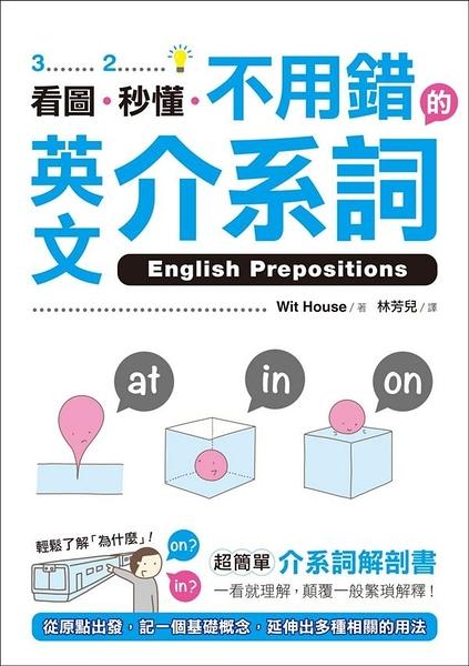 看圖、秒懂、不用錯的英文介系詞 :超簡單介系詞解剖書,一看就理解,顛覆一般繁瑣解釋!