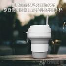 免運【用昕】創意咖啡杯戶外運動水杯~顏色隨機出貨(350ml)/旅行便攜硅膠伸縮杯/折疊杯隨手杯