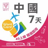 【Want Card】中國上網卡 7日不降速 4G上網 吃到飽上網SIM卡 網卡 漫遊卡