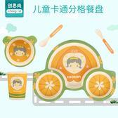 竹纖維兒童餐具套裝寶寶輔食分格餐盤嬰兒家用飯碗勺子防燙吃飯碗(全館滿1000元減120)