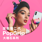 PopSockets 泡泡騷二代 PopGrip大理石系列 泡泡騷 手機架 指環支架 抖音神器