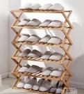 鞋架多層簡易家用經濟型竹架子宿舍門口收納神器免安裝折疊小鞋櫃QM 依凡卡時尚