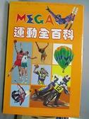 【書寶二手書T9/少年童書_EQ3】MEGA運動全百科_原價650