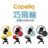 【Capella】巧飛輪雙向手推車S-201(4色可選) 送雨罩透氣墊