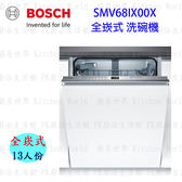 【PK廚浴生活館】 高雄 BOSCH 博世 SMV68IX00X 6系列 60cm 洗碗機 全嵌式 實體店面 可刷卡