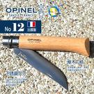 [開發票 法國刀 OPINEL]No.1...