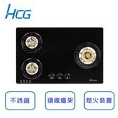 【和成 HCG】檯面式 三口 3級瓦斯爐 (右大左二) GS333R-LPG (桶裝瓦斯)